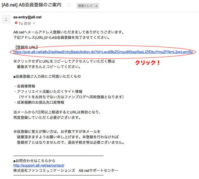 a8.net登録完了