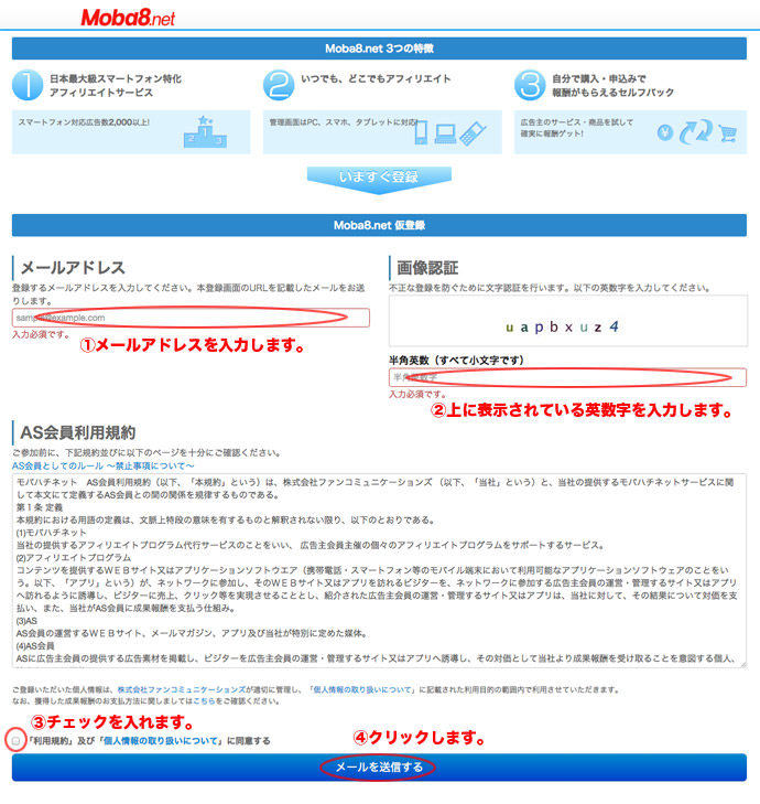 moba8.net無料会員登録