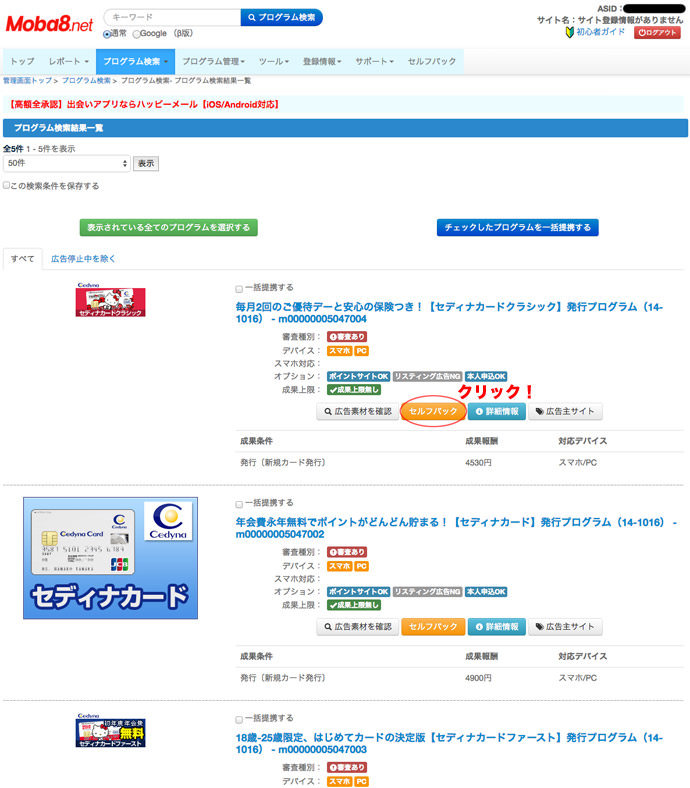 moba8.net条件指定検索結果