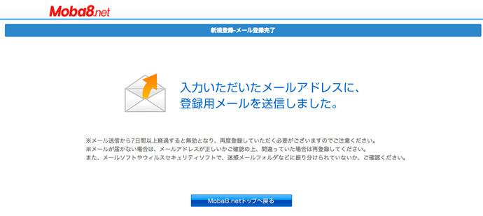 moba8.net確認画面