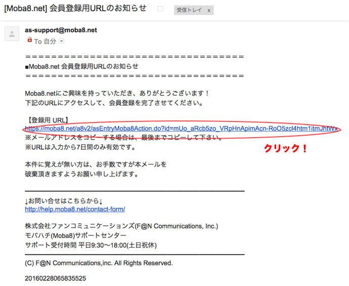 moba8.net登録完了