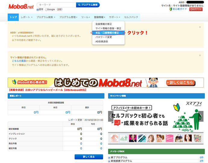 moba8.net支払、口座情報の登録