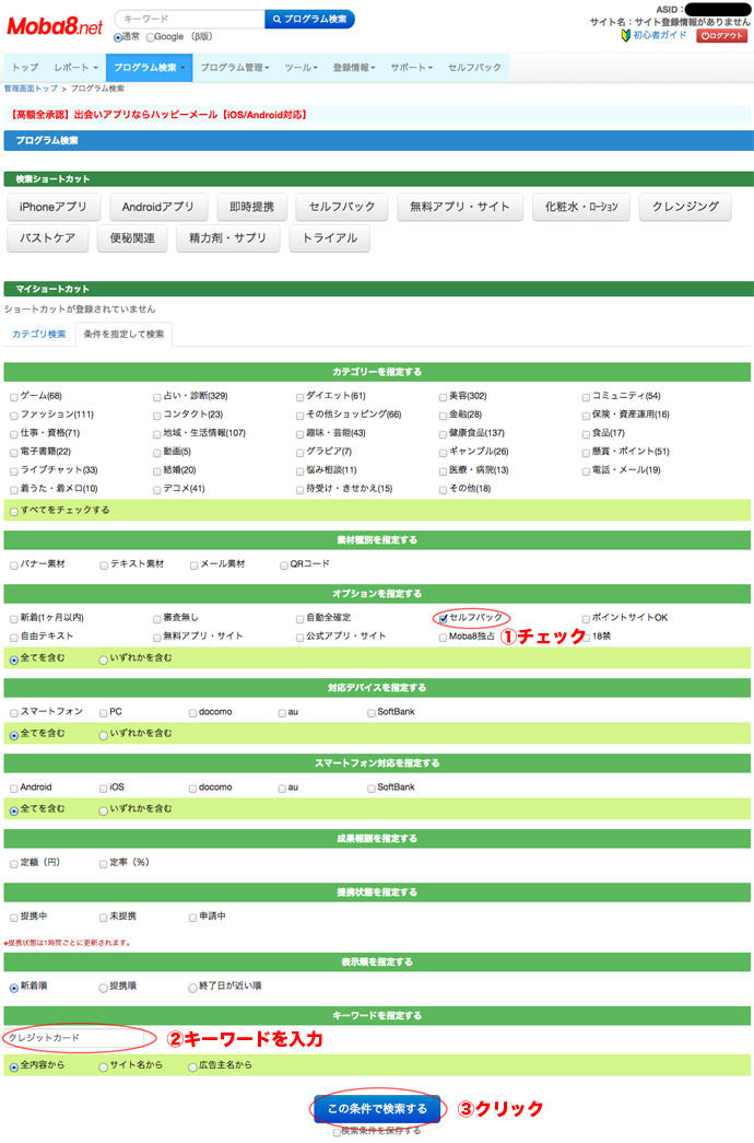 moba8.net条件指定検索詳細
