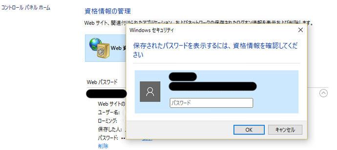 ieパスワード確認方法5