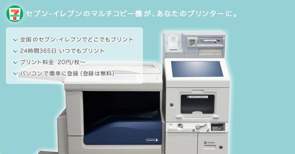 ウェブページ経由で印刷する方法