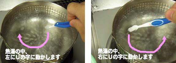 歯ブラシの毛先を元に戻す方法2-1:歯ブラシをお湯に入れてUの字を描く