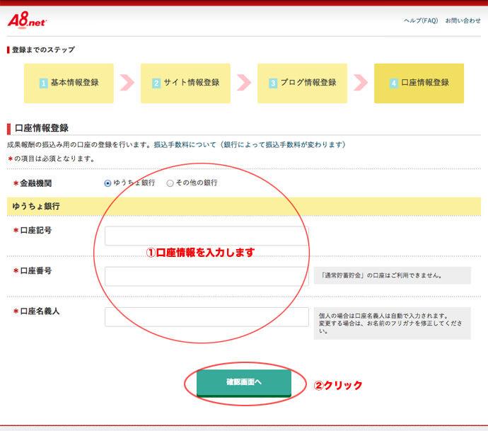 a8.net口座情報登録