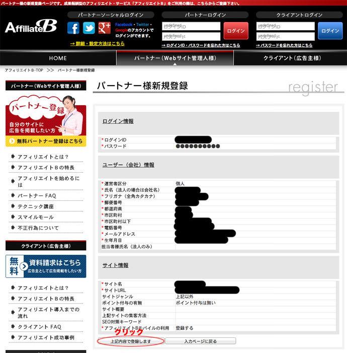 アフィリエイトB登録情報の確認