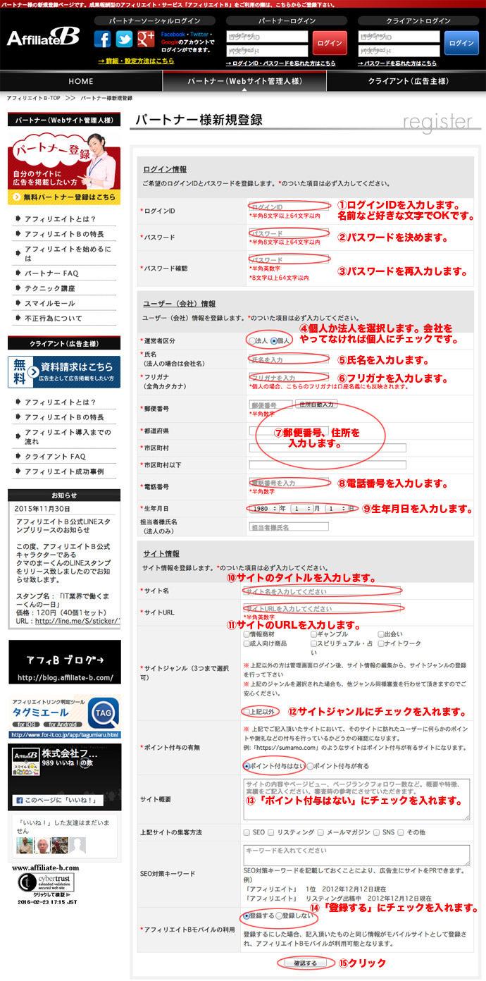 アフィリエイトB基本情報登録
