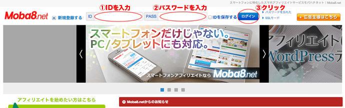 moba8.netログイン方法