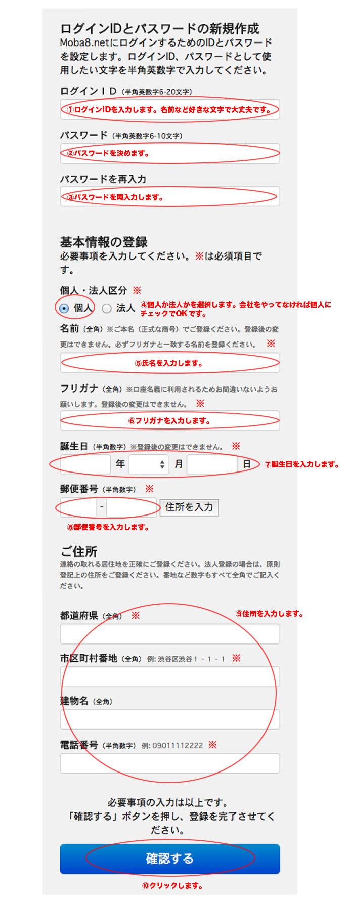 moba8.net基本情報登録