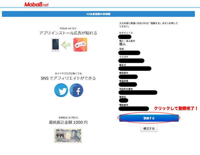 moba8.netAS会員登録内容の確認