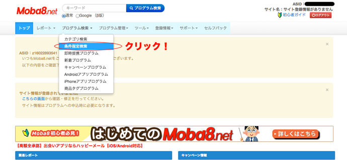 moba8.net条件指定検索