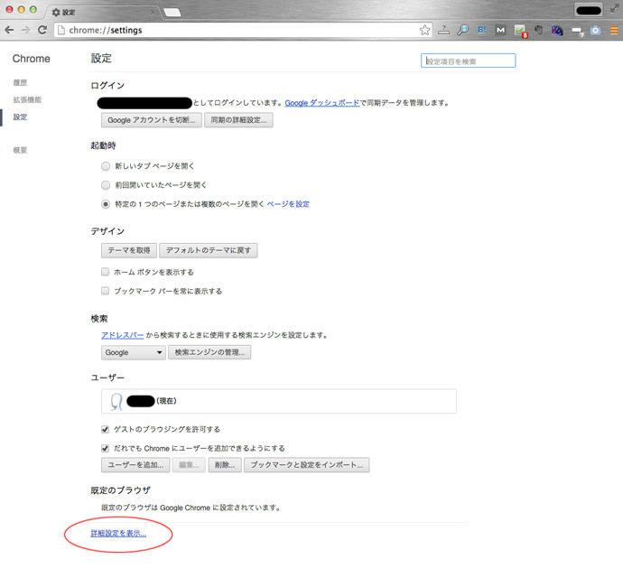 chromeパスワード確認方法3