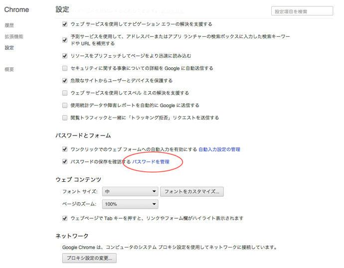 chromeパスワード確認方法4