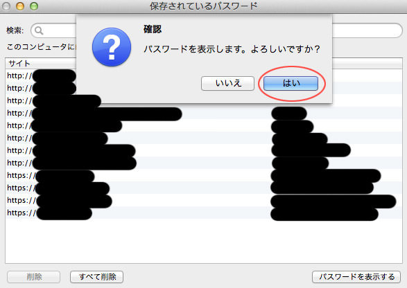 firefoxパスワード確認方法3