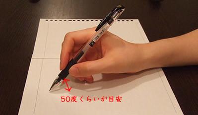 ペンは正しく持つ