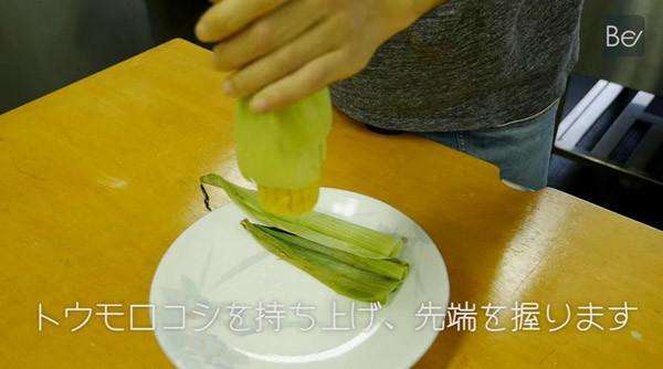 トウモロコシの皮の剥き方3