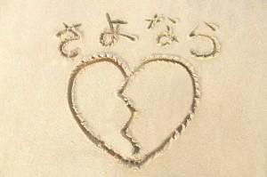 【恋心を忘れる方法】好きな人を忘れたい人の7つのレシピ