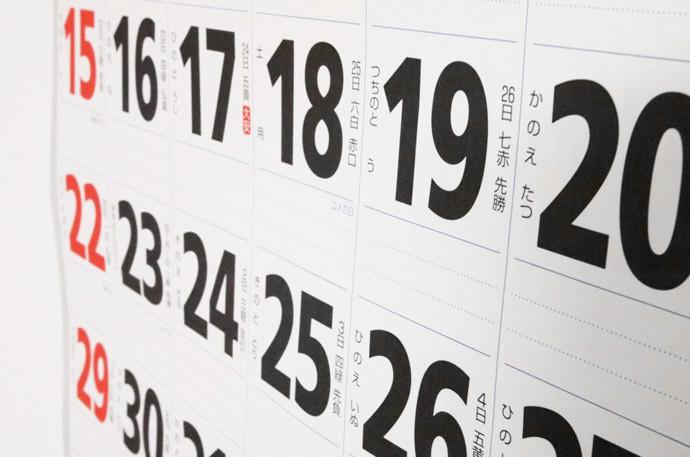 六曜カレンダー「大安」「仏滅」「先勝」「友引」「先負」「赤口」の意味