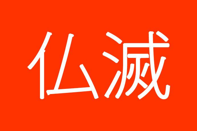 六曜の意味4.仏滅(ぶつめつ)