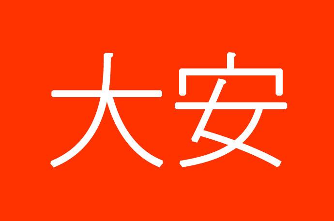 六曜の意味5.大安(たいあん)